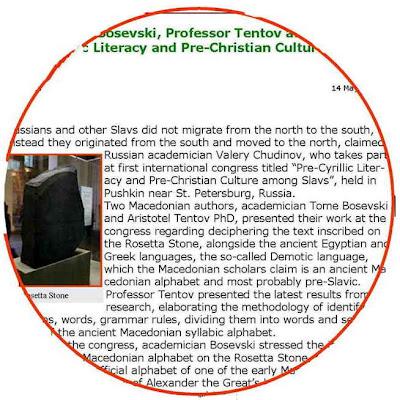 newsweb Σε πανσλαβικό συνέδριο στη Ρωσία: Οι σλαβοσκοπιανοί προέρχονται από την ...Αίγυπτο