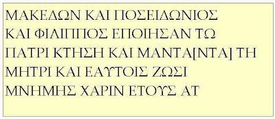 POSEIDONIOS Μακεδονικά ονόματα επιγραφών περιοχής FYROM