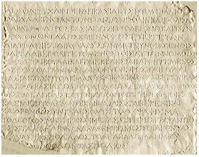 epigr+1 Ο αλεξανδρινός επιγραφικός πλούτος