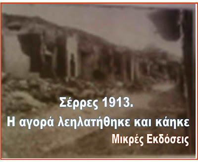 Agoraweb 1913. Η εκδικητική καταστροφή των Σερρών
