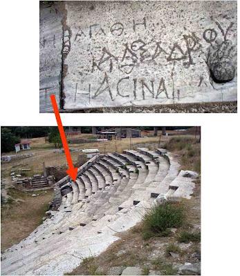 %CE%A4%CE%97%CE%95%CE%91%CE%A4 Στόβοι: η αρχαία πόλη της Παιονίας (Stobi)