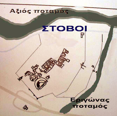 ERIG Στόβοι: η αρχαία πόλη της Παιονίας (Stobi)