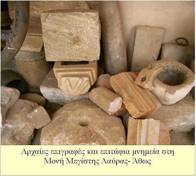 %CE%91%CF%81%CF%87%CE%B1%CE%AF%CE%B1+1 Τα Αρχαία Μνημεία του Αγίου Όρους