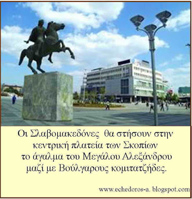 %CF%83%CE%BA%CE%BF%CF%80%CE%B9 Ο Μέγας Αλέξανδρος παρέα με Βουλγάρους στα Σκόπια...