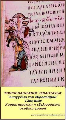 """2 Το αρχαιότερο κυριλλικό χειρόγραφo """"МИРОСЛАВЉЕВОГ ЈЕВАНЂЕЉА"""""""