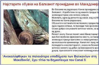 Σλαβομακεδόνες αρχαιολόγοι: «βρέθηκαν υποδήματα των …προγόνων μας»!