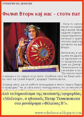 petar Σκόπια: Φίλιππος Β' ο Σλαβομακεδών!