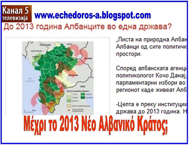 %CE%9C%CE%B5%CE%B3%CE%AC%CE%BB%CE%B7+%CE%91%CE%BB%CE%B2%CE%B1%CE%BD%CE%AF%CE%B1 Σκοπιανή τηλεόραση: Μέχρι το 2013 η Μεγάλη Αλβανία;