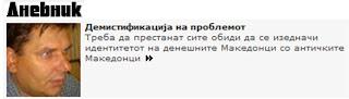%CE%9D%CF%84%CE%BD%CE%AD%CE%B2%CE%BD%CE%B9%CE%BA Σκοπιανός δημοσιογράφος για το 'μακεδονικό' ζήτημα