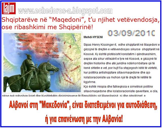 "%CE%91%CF%85%CF%84%CE%BF%CE%B4%CE%B9%CE%AC%CE%B8%CE%B5%CF%83%CE%B7+%CE%91%CE%BB%CE%B2%CE%B1%CE%BD%CF%8E%CE%BD+ Εφημ. ""Lajm Maqedoni"": Αλβανοί της «Μακεδονίας», ή Αυτοδιάθεση ή Ένωση με την Αλβανία!"