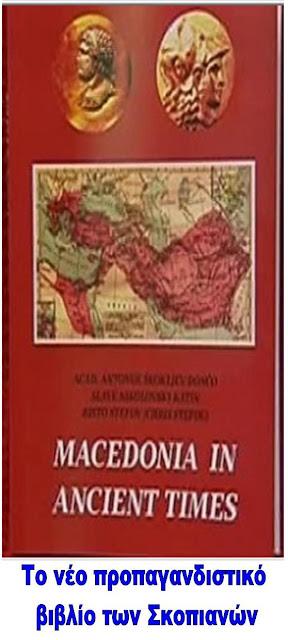 %CF%80%CF%81%CE%BF%CF%80%CE%B1%CE%B3%CE%AC%CE%BD%CE%B4%CE%B1 Σκόπια: Νέα πλαστογράφηση της Ιστορίας της Μακεδονίας για διεθνή προπαγάνδα