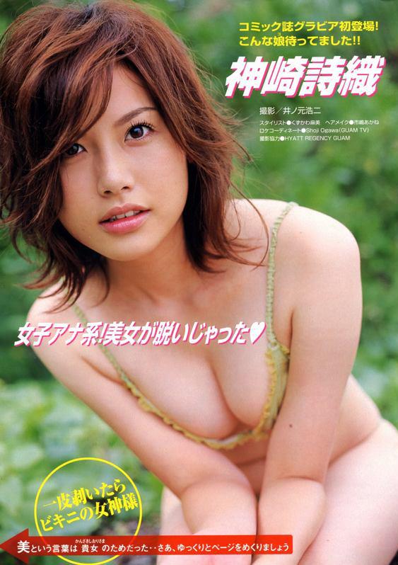 Shiori Kanzaki
