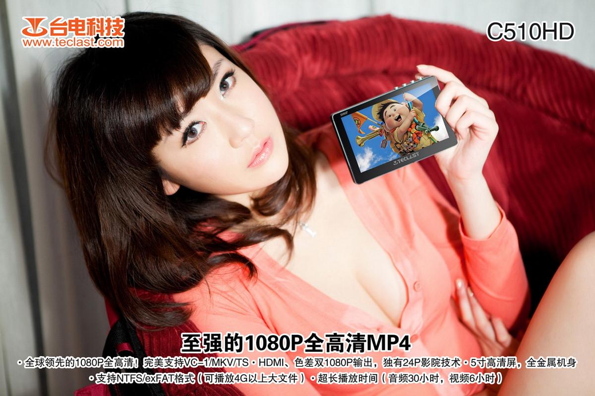 Teclast C510HD & Cube C30 Ads