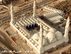 مسجد قباء - المملكة العربية السعودية
