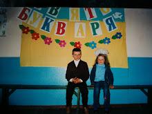 Micha et Annia , Orphelins de Tchernobyl, Sarny (Ukraine), Enfants de Coeur de Presbytéra Anna