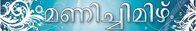 മണിച്ചിമിഴ് - Manichimizh