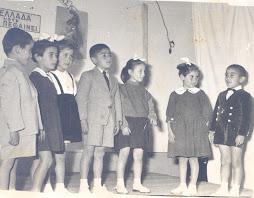 Θέατρο στο Δημοτικό Σχολείο