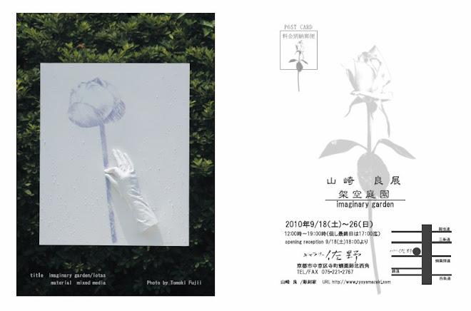 架空庭園 imaginary garden RYO YAMAZAKI SOLO EXHIBITION