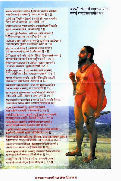 Letter from Ramdas Swami to Sambhaji Maharaj