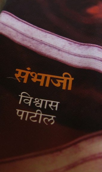 A great novel on Sambhaji  by Vishwasrao patil