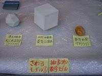 四角と多角の立方体と、サイクライドという数学曲面の触るモデル