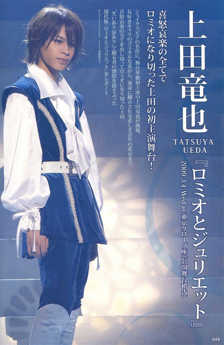 **tatsuya ueda(kat-tun) es ROMEO** Songs09051