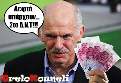 http://4.bp.blogspot.com/_NXs7diqTeWA/S9GQih0-ISI/AAAAAAAAOfw/Aw3eOxvhCSY/s400/papandreou-dnt.png