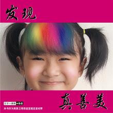杨善第6本新书发现真善美售卖点: