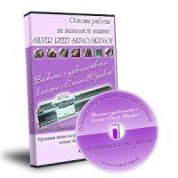 Видеокурс Основы работы на машине Silver Reed SK 840/SRP60N