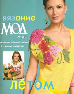 Журнал Мод 486