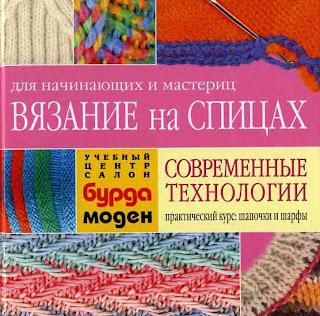 Шапочки и шарфы