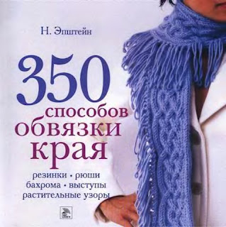 350 способов обвязки края