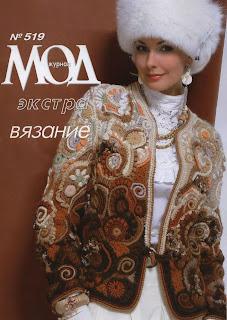 Журнал мод 519