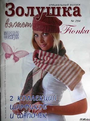 2 коллекции шарфиков и шапочек