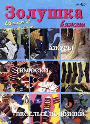 46 моделей носков для всей семьи