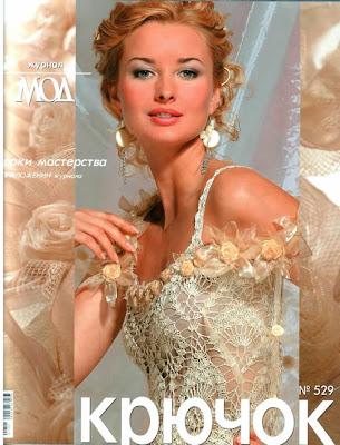 Журнал мод № 529