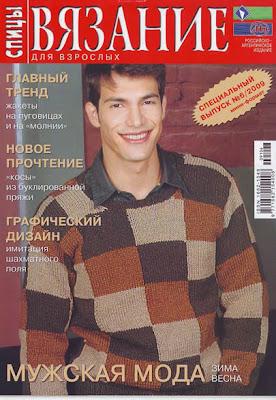 Мужская вязаная мода