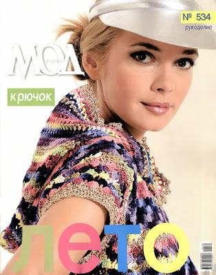 Журнал мод 534