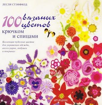 коллекция вязаных цветов