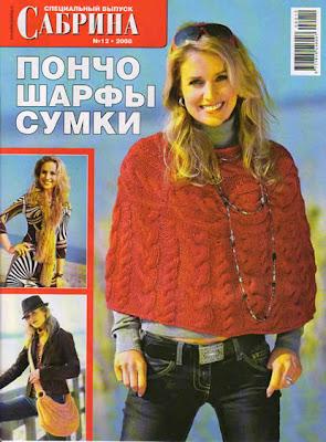 шарфы, пончо
