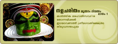 Nalacharitham Moonnam Divasam: Kalamandalam Gopi(Bahukan), Thonnackal Peethambaran(Nalan), Margi Vijayakumar(Sudevan), Margi Harivalsan(Damayanthi), Kalamandalam Balasubrahmanain(Rithuparnan), Kalamandalam Sukumaran(Jeevalan), Natyagramam S. Arunjith(Varshneyanan)