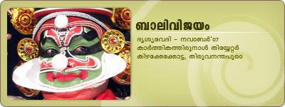 Balivijayam Kathakali @ East Fort, Thiruvananthapuram - Organized by Drisyavedi.