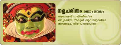 Nalacharitham Randam Divasam : Kottackal Chandrasekhara Varier(Nalan), Margi Vijayakumar(Damayanthi), Kalamandalam Ramachandran Unnithan(Kali), Kalamandalam Krishnakumar(Pushkaran)