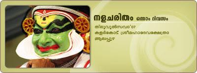 Nalacharitham @ Kalarcode SriMahadeva Temple