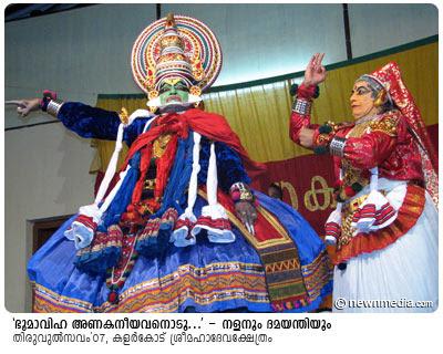 Nalan & Damayanthi in Nalacharitham Nalam Divasam.