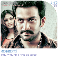 Thanthonni: Starring Prithviraj, Sheela Kaur. Film Review by Haree for Chithravishesham.
