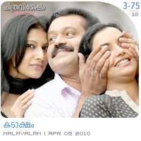 Kadaksham: A film directed by Sasi Paravoor starring Suresh Gopi, Swetha Menon, Swetha Vijay etc. Film Review by Haree for Chithravishesham.