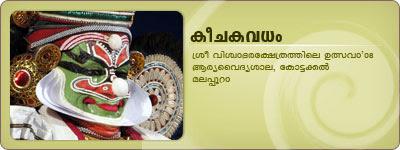 KeechakaVadham Kathakali @ Kottackal SriViswambhara Temple: Madavoor Vasudevan Nair(Keechakan), Kalamandalam Rajasekharan(Malini/Sairandhri), Kottackal Murali(Valalan), Kottackal Kesavan Embranthiri(UpaKeechakan), Kottackal Harikumar(Sudeshna), Kottackal Balanarayanan(Bheeru)