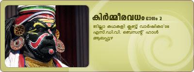 KirmeeraVadham Kathakali: Kalamandalam Ramachandran Unnithan as Simhika, Margi Vijayakumar as Lalitha, Kalamandalam Shanmukhadas as Panchali.