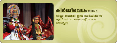 KirmeeraVadham Kathakali: Kalamandalam Gopi as Dharmaputhrar, Kalamandalam Shanmukhadas as Panchali, Kalamandalam Mukundan as SriKrishnan.